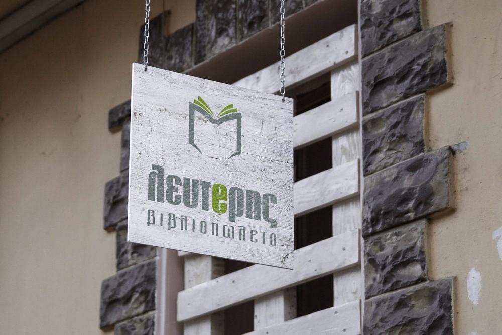 λογότυπο - εταιρική ταυτότητα